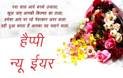 Happy New Year Shayari 2020 Download