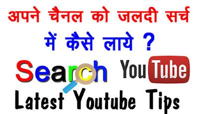 अपने यूट्यूब चैनल को सर्च में कैसे लाये टॉप पर