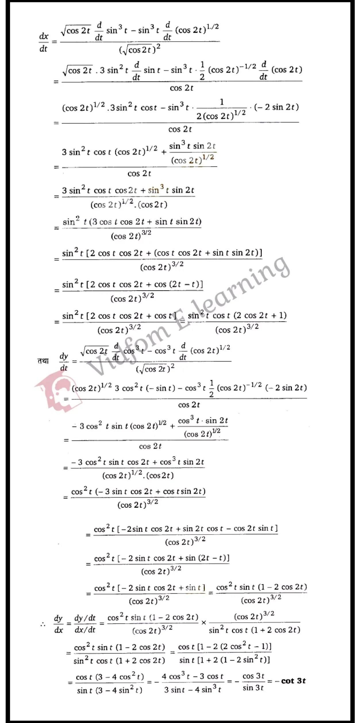 class 12 maths chapter 5 light hindi medium 50