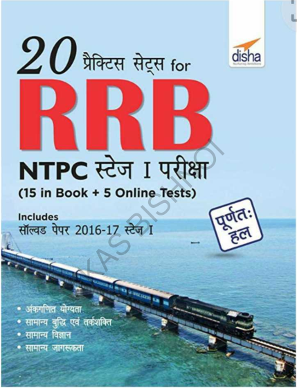 RRB NTPC 20 Practice Sets : For Railway Exam Hindi PDF Book