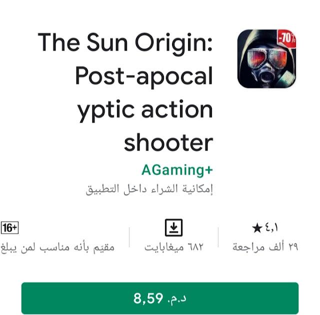 تحميل لعبة The sun: origin  المدفوعة مجانا للاندرويد 2021 اخر اصدار على ميديا فاير