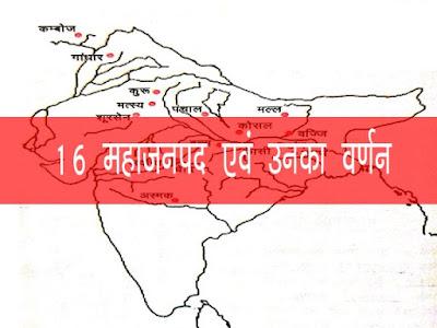 भारत के 16 महाजनपद | छठी सदी ई.पू. महाजनपदों का उदय