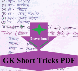 trick gk in hindi pdf