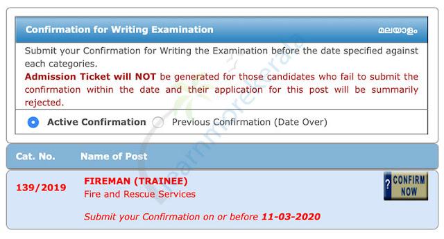 active exam confirmation