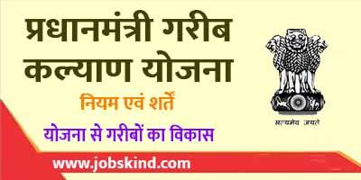 What is PMGKY Scheme 2016 : प्रधानमंत्री गरीब कल्याण योजना (Pradhan Mantri Garib Kalyan Yojna) भारत सरकार द्वारा वर्ष 2016 में लागू की गयी एक माफ़ी योजना है।