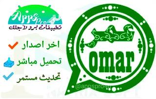 تحميل واتساب عمر الأخضر آخر اصدار ضد الحظر Omar OB4WhatsApp