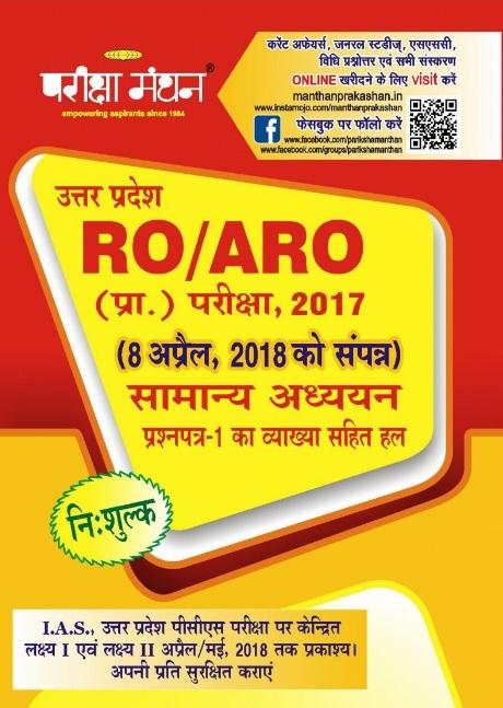 RO ARO 08 April 2018 Solved Papers Hindi PDF Download