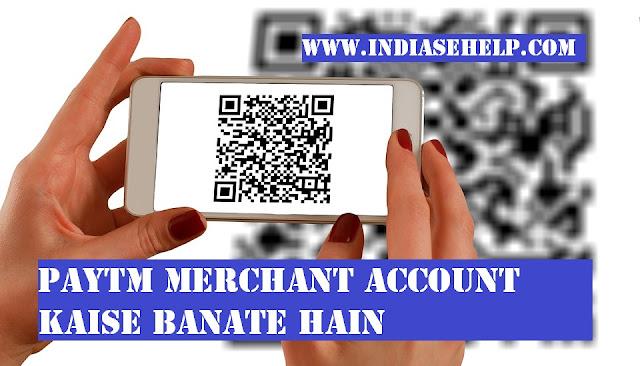 paytm merchant account kaise banaye