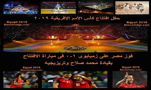 حفل افتتاح بطولة كاس الامم الافريقية مصر 2019 ومباراة الافتتاح مصر وزمبابواى1-0