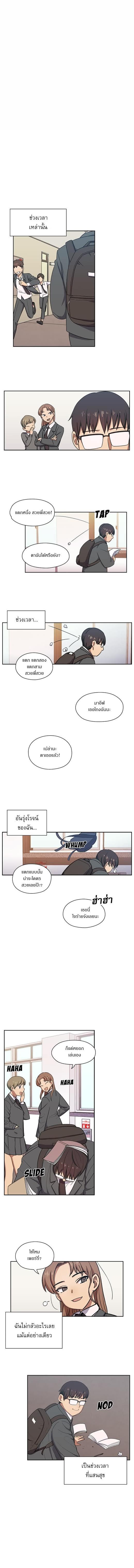 Crime and Punishment - หน้า 9