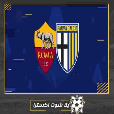 بث مباشر مباراة روما وبارما اليوم