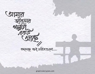 খুব সহজেই লিপিঘরের তৈরি বাংলা প্রিমিয়াম ফন্ট শরীফ জনতা দিয়ে টাইপোগ্রাফি ডিজাইন করুন। The best typography design in 2021