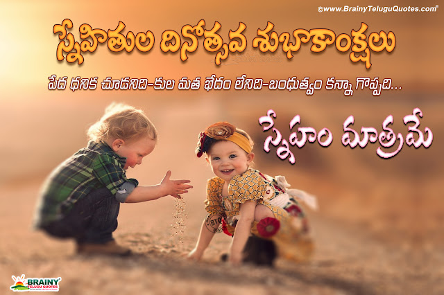 Happy friendship day messages,best quotes on friendship in Telugu, Happy Friendship wallpapers