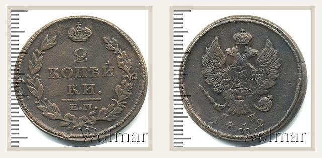 Фото монеты 2 копейки 1812 года