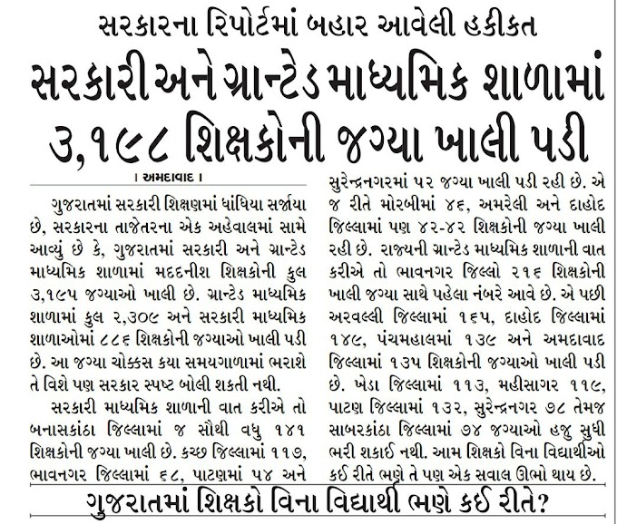 Government And Granted School Need 3198 Teacher : News Report