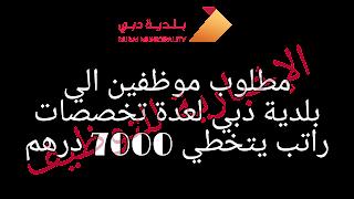 وظائف بلدية دبي لعدة تخصصات برواتب مجزية قدم الان