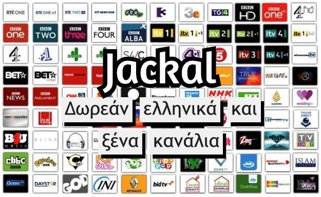 Jackal - Δείτε δωρεάν ζωντανά τηλεόραση με κανάλια από Ελλάδα και όλο τον κόσμο