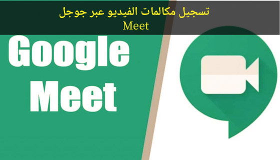 كيفية تسجيل مكالمات الفيديو عبر Google Meet