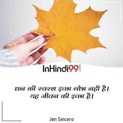 Greed Quotes In Hindi लालच पर सर्वश्रेष्ठ सुविचार, अनमोल वचन