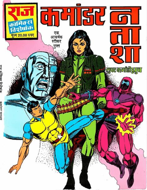 कमांडर नताशा : सुपर कमांडो ध्रुव कॉमिक्स हिंदी पीडीऍफ़ फ्री डाउनलोड | Commander Natasha : Super Commando Dhruv Comics Hindi PDF Download