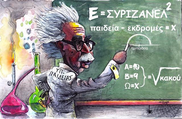 Πειράματα στην Παιδεία είναι το θέμα της γελοιογραφίας του IaTriDis για την Κρητική εφημερίδα Άποψη του Νότου με αφορμή τις εκ νέου αλλαγές που σκέφτεται το Υπουργείο Παιδείας για το εκπαιδευτικό σύστημα.