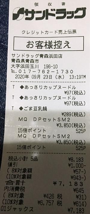 サンドラッグ 青森浜田店 2020/9/23 のレシート