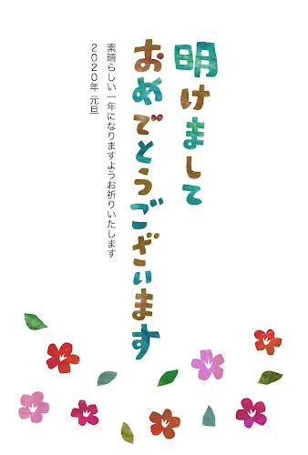 「明けましておめでとうございます」と花のコラージュイラスト年賀状