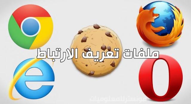 ماهي ملفات تعريف الإرتباط الكوكيز cookies المستخدمة في المتصفحات