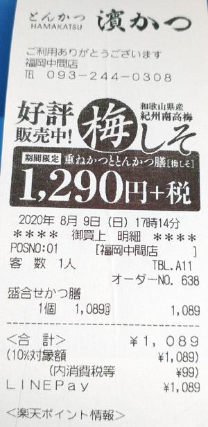 とんかつ濵かつ 福岡中間店 2020/8/9 飲食のレシート