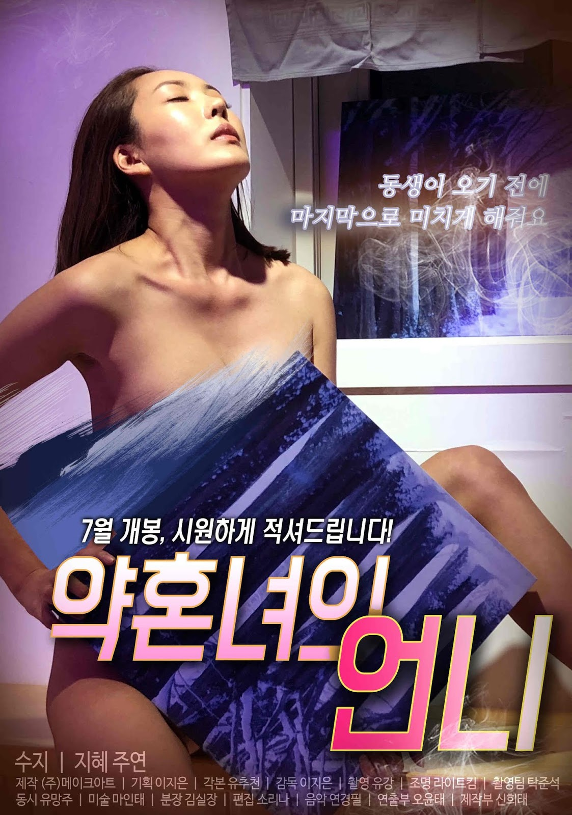 Fiancees Sister Full Korea 18+ Adult Movie Online Free