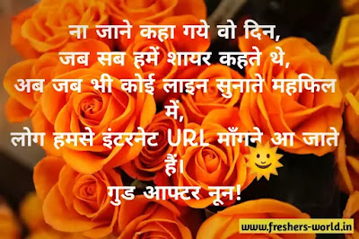 GOOD AFTERNOON QUOTES IN HINDI || GOOD AFTERNOON MESSAGES IN HINDI