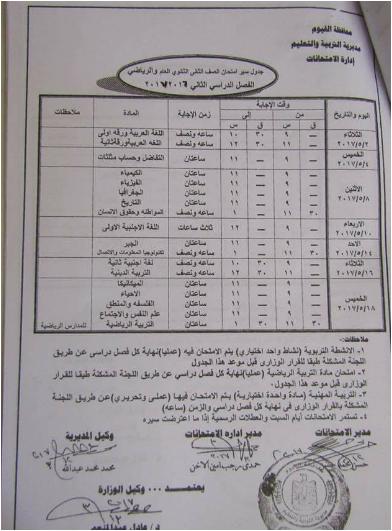جدول امتحانات الفصل الدراسي الثاني بمحافظة الفيوم 2018/2017 لجميع الصفوف