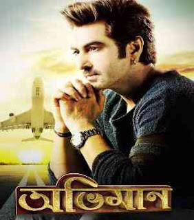 অভিমান মুভি ডাউনলোড | Oviman Full HD Movie Watch Online | How to download