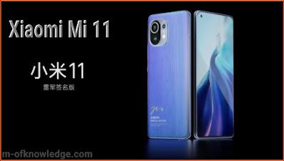 شاومي تطلق رسميا هاتف شاومي مي Xiaomi Mi 11 أول هاتف بمعالج سنابدراغون Snapdragon 888 بهذه المواصفات