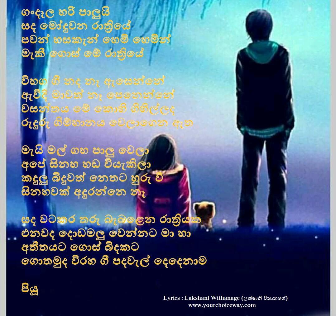 Gandaala Hari Paaluyi Song Lyrics - ගංදෑල හරි පාලුයි ගීතයේ පද පෙළ
