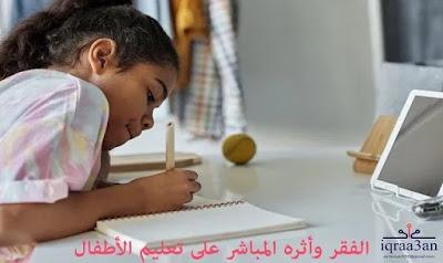 صعوبات التعلم: الفقر وأثره على تعليم الأطفال