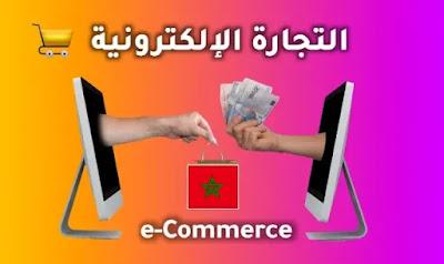 ماذا نعني بالتجارة الإلكترونية وكيف تستطيع العمل في التجارة عبر الأنترنت وماذا تحتاج لكي تبدأ في كسب المال في هذا المجال؟ هذا مس سوف نتطرق إليه في..