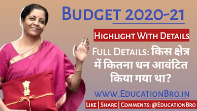 Union Budget 2020-21 Highlight With Details, Income Tax Slabs, Budget 2020 Key Features