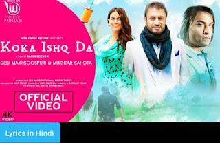 कोका इश्क़ डा Koka Ishq Da Lyrics in Hindi | Debi Makhsoospuri