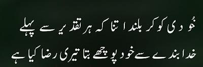 allama-iqbal-poetry-in-urdu