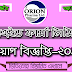 Labaid Pharma job circular 2019 । new Pharmaceuticals jobs bd