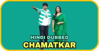 Chamatkar Hindi Dubbed Movie