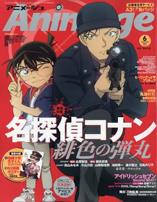 名探偵コナン 赤井秀一 | アニメージュ2020年6月号 | Detective Conan