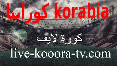 كورابيا – korabia - كورة لايف   مباريات اليوم بث مباشر اون لاين