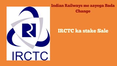 IRCTC ka stake Sale