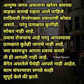 आयुष्य-जगत-असतांना-Marathi-Suvichar-With-Images -सुंदर विचार-Good-Thoughts-In-Marathi-on-Life-vb-good-thoughts