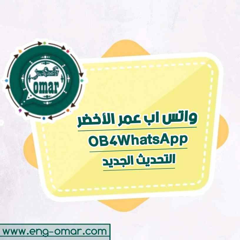 تنزيل واتساب عمر الأخضر آخر إصدار من الموقع الرسمي OB4WhatsApp التحديث الجديد برابط مباشر