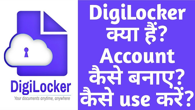 Required documents such as your Driving License, Base, Voter ID, Mark Sheet, etc., such as through Digilocker