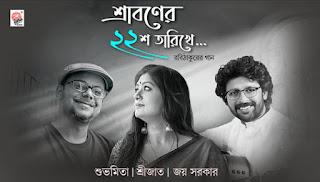 E Pothe Ami Je Lyrics (এ পথে আমি যে) - Sraboner Baish Tarikhe