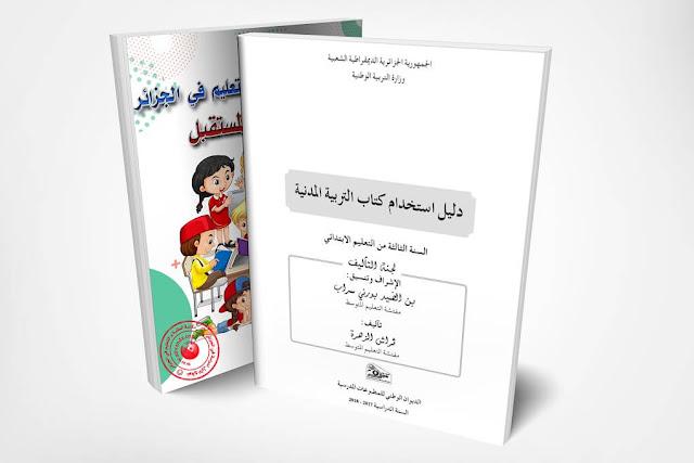 دليل إستخدام كتاب التربية المدنية للسنة الثالثة إبتدائي الجيل الثاني